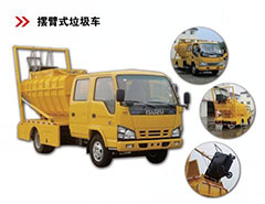 国五东风福瑞卡摆臂式垃圾车