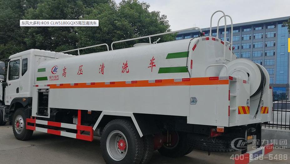 东风大多利卡D9 CLW5180GQX5高压清洗车